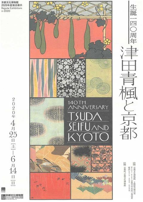 津田青楓と京都