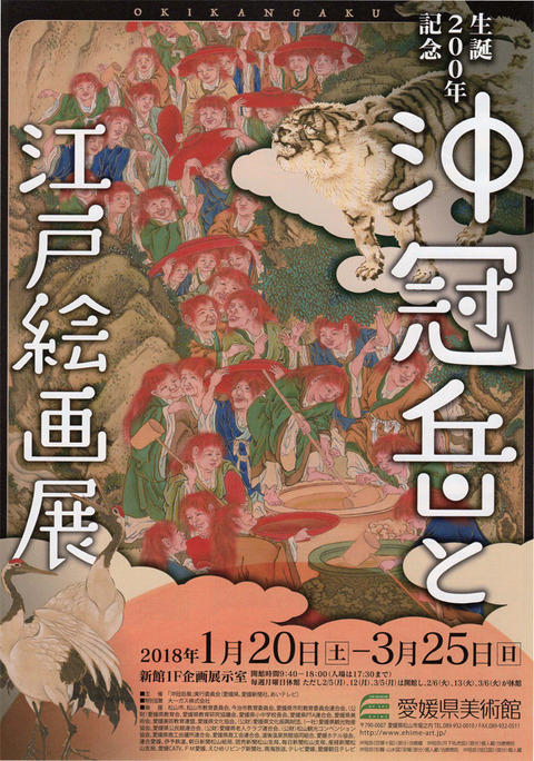 生誕200年沖冠岳と江戸絵画展