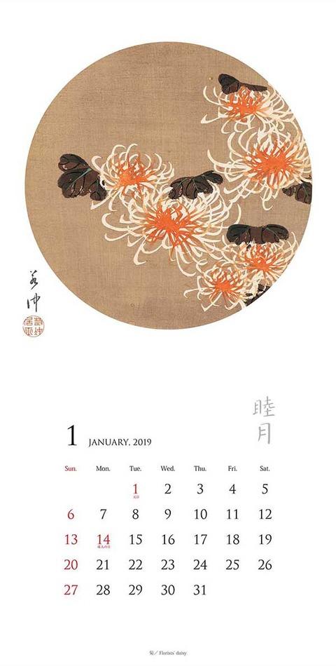 19若冲カレンダーOL版下-2