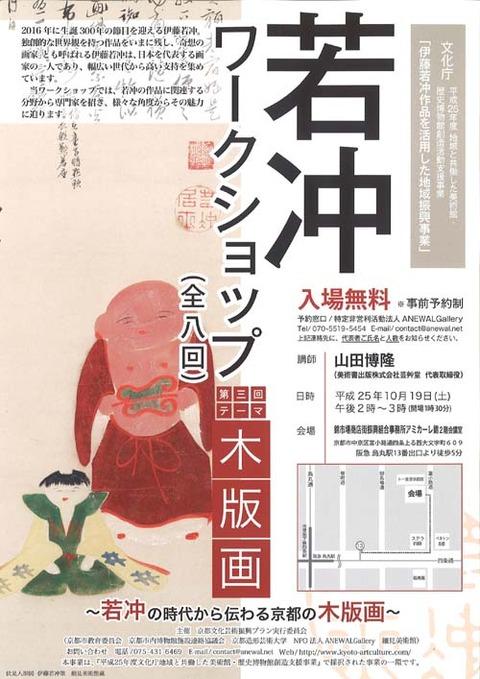 若冲ワークショップ2013