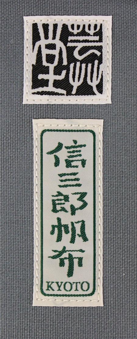 信三郎ネーム