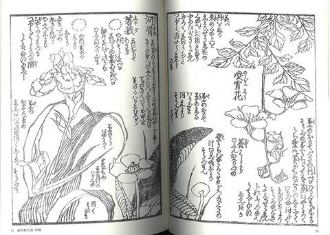 絵手本⑤中身 のコピー