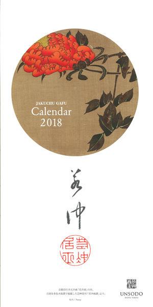 2018 若冲カレンダー