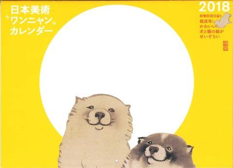 和楽2018カレンダー表紙