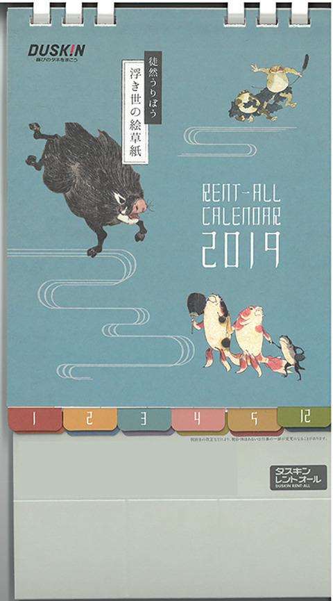 ダスキンカレンダー表紙2019