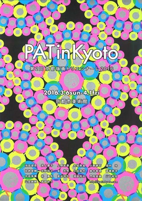 PATinKYOTO2016