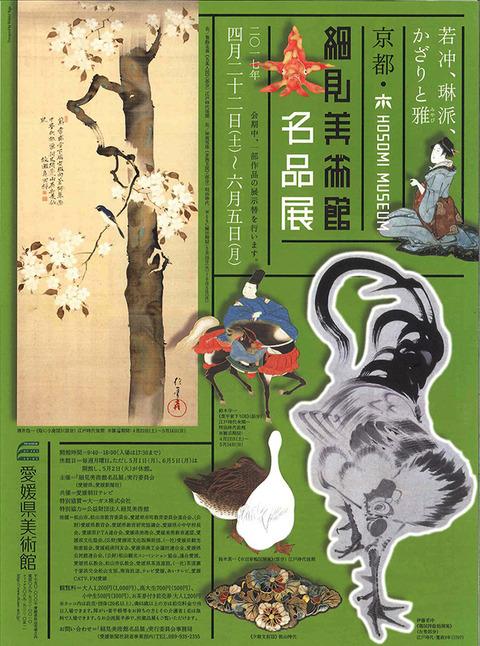 若冲、琳派、かざりと雅 京都・細見美術館名品展