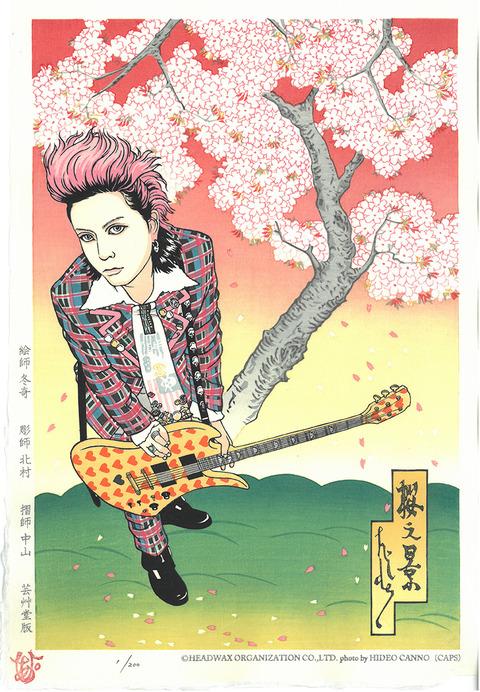 hide 桜の景 木版画