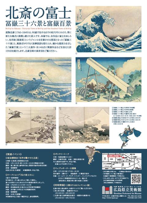 広島県立美術館 北斎の富士②