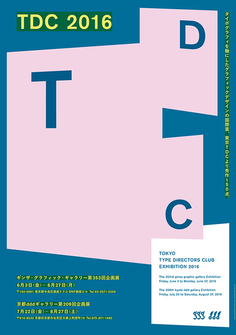 TDC2016_poster[1]