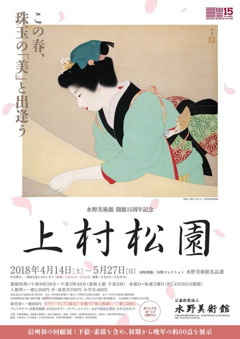 上村松園 水野美術館