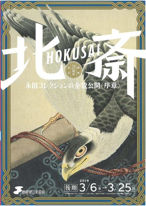 北斎 永田コレクション(後期)