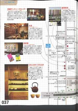 2011年4月『アートを楽しむ京都地図本』③