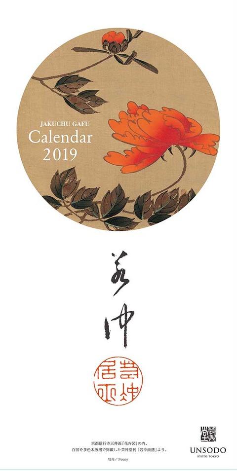19若冲カレンダーOL版下-1