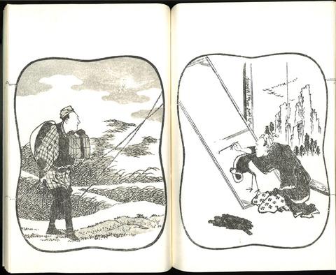 北斎人物画譜① のコピー