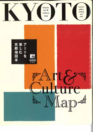 2011年4月『アートを楽しむ京都地図本』①