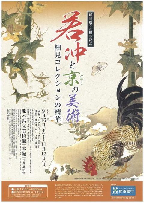若冲と京の美術 熊本