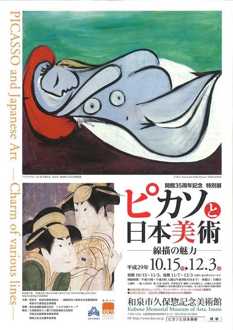 ピカソと日本美術