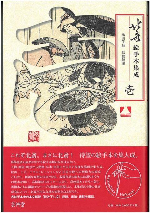 絵手本集成壱 表紙 のコピー