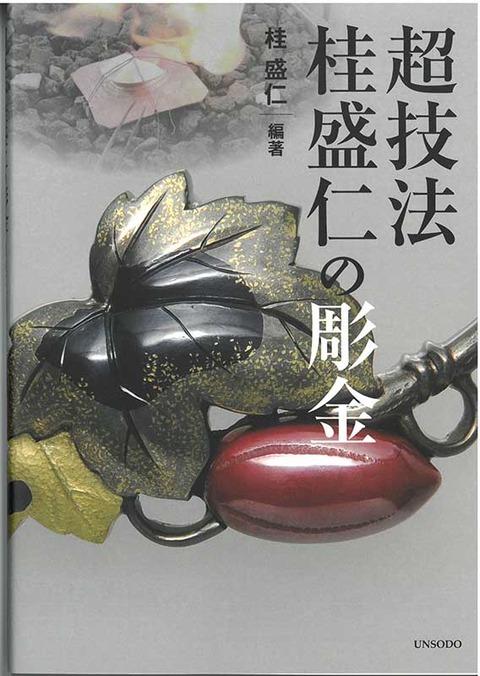桂盛仁の彫金