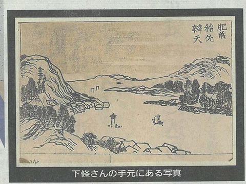 淵神社北斎漫画