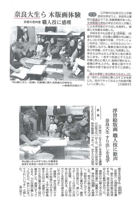 奈良大新聞記事