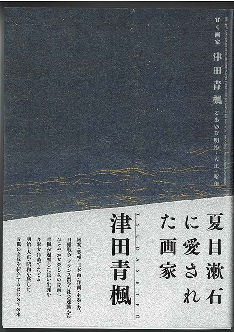 津田青楓図録コピー