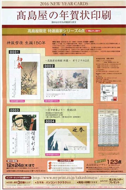 2016高島屋の年賀状印刷 (1)