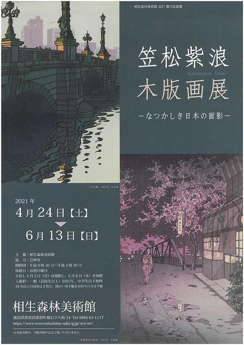 笠松紫浪木版画展