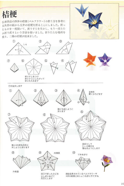折り紙模様3