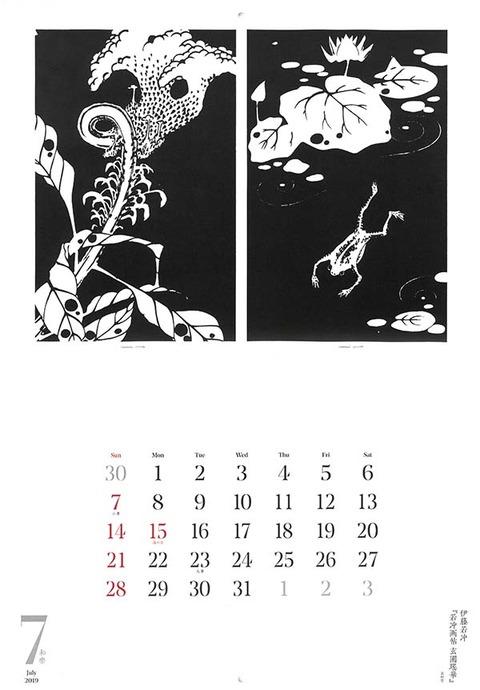 和楽カレンダー2019中身
