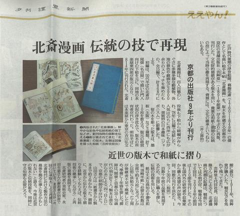 20170803読売新聞「北斎漫画」