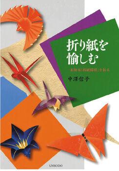 折り紙模様