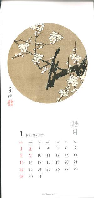 2017 若冲カレンダー1月