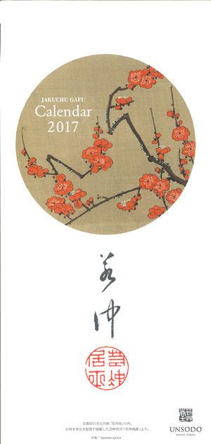 2017 若冲カレンダー表紙