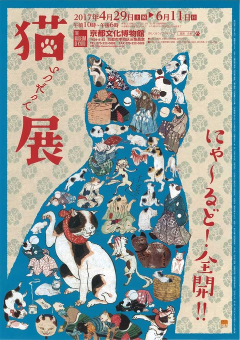 猫展 京都文博