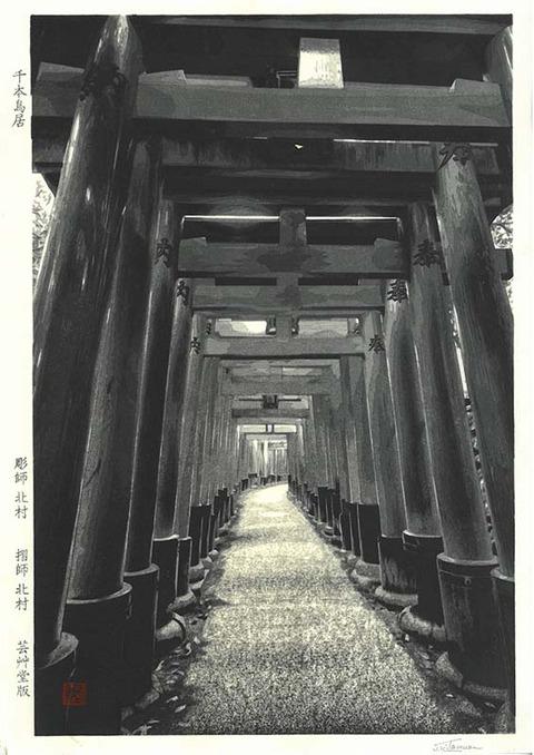 北村版画 千本鳥居 のコピー
