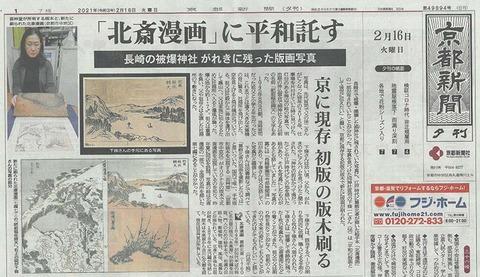 淵神社 京都新聞
