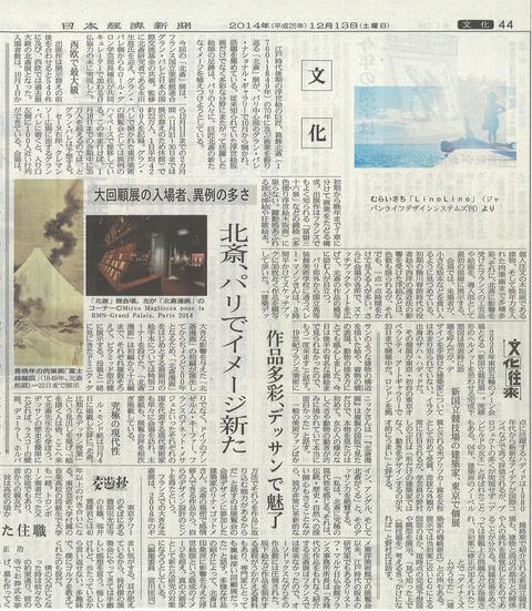日経グランパレ記事