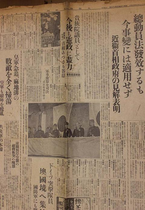 新聞1938年 のコピー