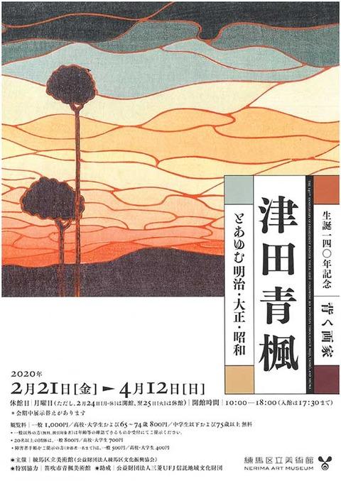 津田青楓展