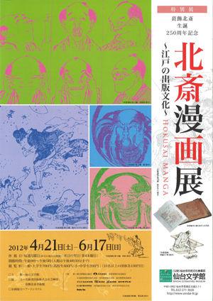 北斎漫画 仙台 (2)