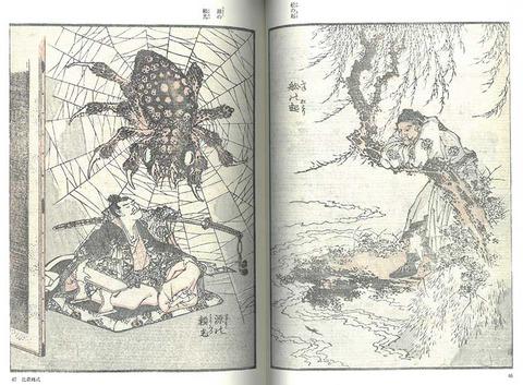 北斎画式 のコピー