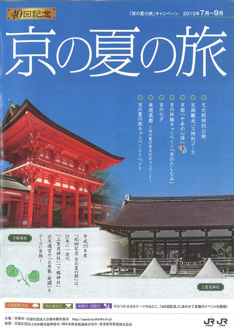 京の夏の旅2015 7~8号