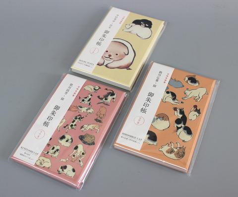 猫・犬朱印帳① のコピー