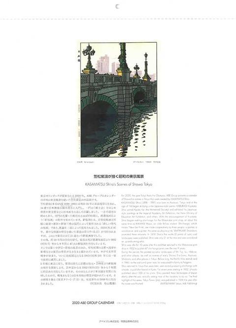 笠松カレンダー 阿部出版