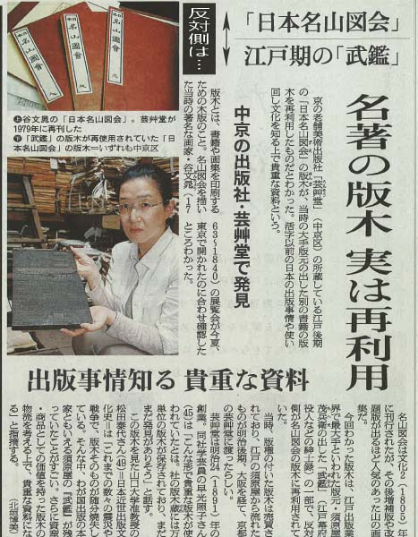 朝日新聞201309 名山図絵