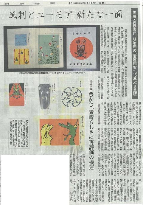 滑稽図案 京都新聞20180920