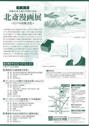 北斎漫画 仙台 (1)