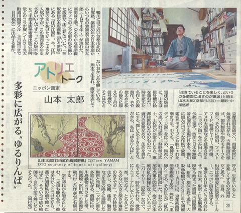 京都新聞20150228